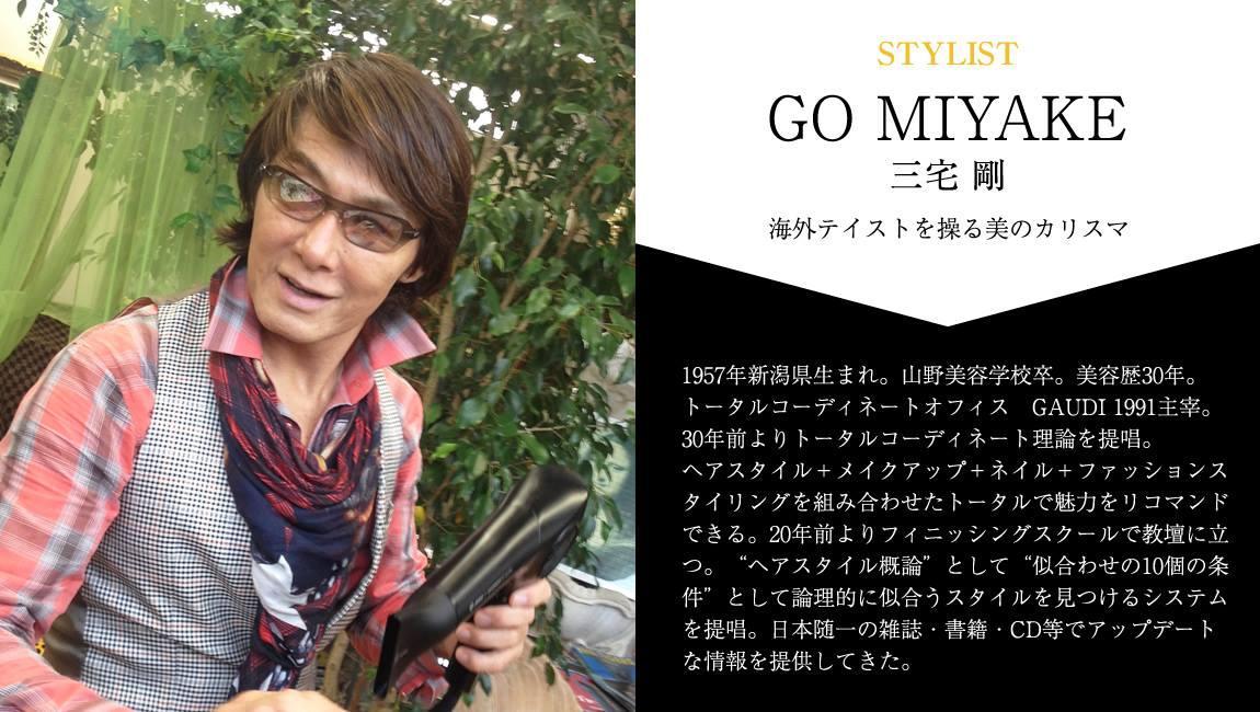 三宅豪 GO MIYAKE